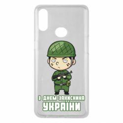 Чехол для Samsung A10s З днем захисника України, солдат