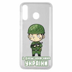 Чехол для Samsung M30 З днем захисника України, солдат