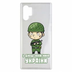 Чехол для Samsung Note 10 Plus З днем захисника України, солдат