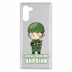 Чехол для Samsung Note 10 З днем захисника України, солдат