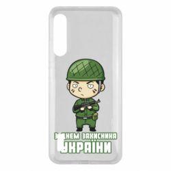 Чохол для Xiaomi Mi A3 З днем захисника України, солдат
