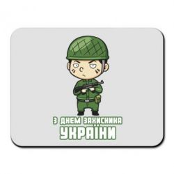 Коврик для мыши З днем захисника України, солдат - FatLine