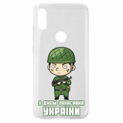 Чехол для Xiaomi Mi Play З днем захисника України, солдат