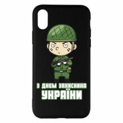 Чехол для iPhone X/Xs З днем захисника України, солдат