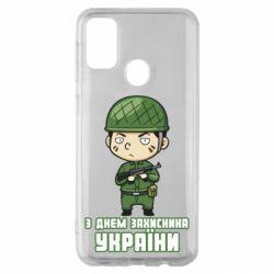 Чехол для Samsung M30s З днем захисника України, солдат