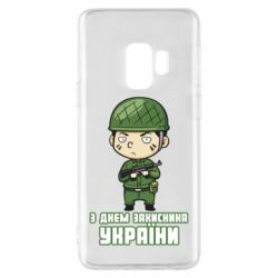 Чехол для Samsung S9 З днем захисника України, солдат