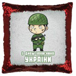 Подушка-хамелеон З днем захисника України, солдат