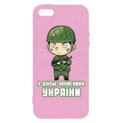 Чехол для iPhone5/5S/SE З днем захисника України, солдат