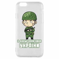 Чехол для iPhone 6/6S З днем захисника України, солдат