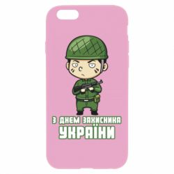 Чехол для iPhone 6 Plus/6S Plus З днем захисника України, солдат