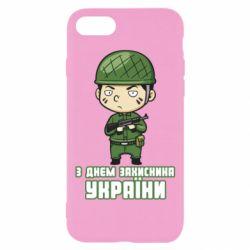 Чехол для iPhone 7 З днем захисника України, солдат