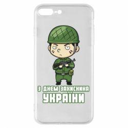 Чехол для iPhone 7 Plus З днем захисника України, солдат