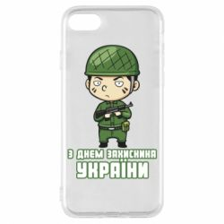 Чехол для iPhone 8 З днем захисника України, солдат