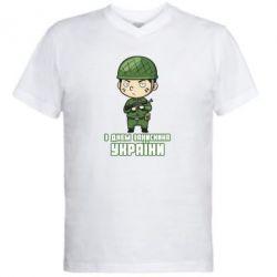 Мужская футболка  с V-образным вырезом З днем захисника України, солдат - FatLine