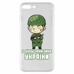 Чехол для iPhone 8 Plus З днем захисника України, солдат