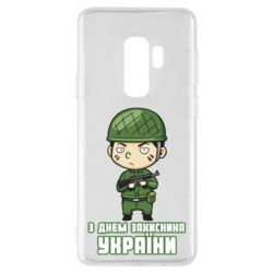 Чехол для Samsung S9+ З днем захисника України, солдат