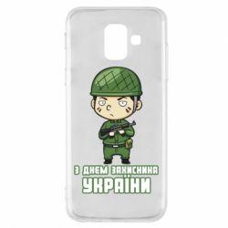 Чехол для Samsung A6 2018 З днем захисника України, солдат