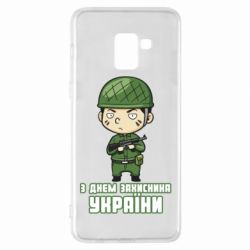 Чехол для Samsung A8+ 2018 З днем захисника України, солдат