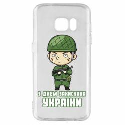 Чехол для Samsung S7 З днем захисника України, солдат
