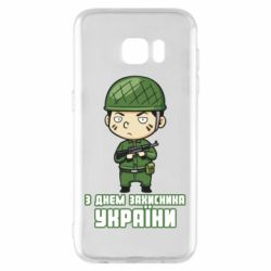 Чехол для Samsung S7 EDGE З днем захисника України, солдат