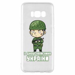 Чехол для Samsung S8 З днем захисника України, солдат