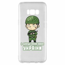 Чехол для Samsung S8+ З днем захисника України, солдат