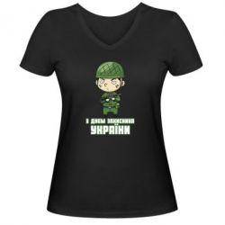 Женская футболка с V-образным вырезом З днем захисника України, солдат - FatLine