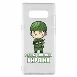 Чехол для Samsung Note 8 З днем захисника України, солдат