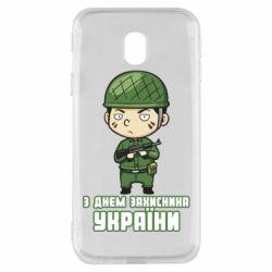 Чехол для Samsung J3 2017 З днем захисника України, солдат