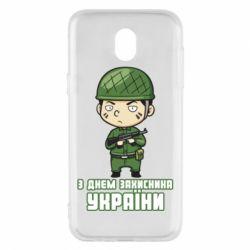 Чехол для Samsung J5 2017 З днем захисника України, солдат
