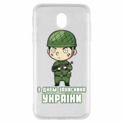 Чехол для Samsung J7 2017 З днем захисника України, солдат