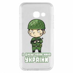 Чехол для Samsung A3 2017 З днем захисника України, солдат