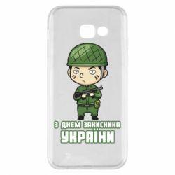 Чехол для Samsung A5 2017 З днем захисника України, солдат