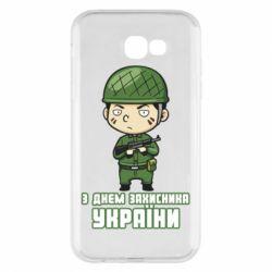 Чехол для Samsung A7 2017 З днем захисника України, солдат