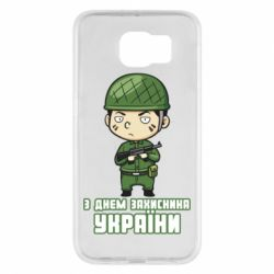 Чехол для Samsung S6 З днем захисника України, солдат