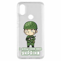 Чехол для Xiaomi Mi A2 З днем захисника України, солдат