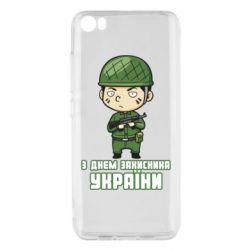 Чехол для Xiaomi Mi5/Mi5 Pro З днем захисника України, солдат