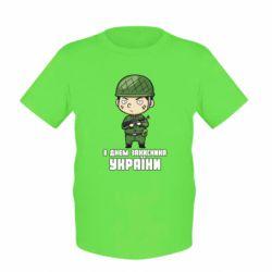 Детская футболка З днем захисника України, солдат - FatLine