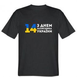 Мужская футболка З днем захисника України - FatLine