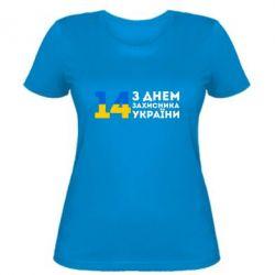 Женская футболка З днем захисника України - FatLine