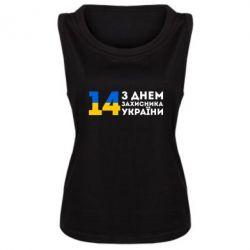 Женская майка З днем захисника України - FatLine