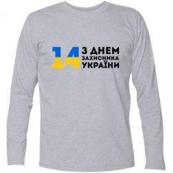 Футболка с длинным рукавом З днем захисника України - FatLine