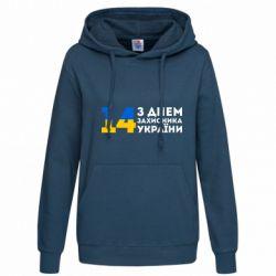 Женская толстовка З днем захисника України - FatLine
