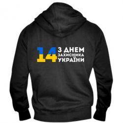 Мужская толстовка на молнии З днем захисника України - FatLine