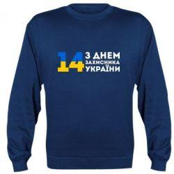Реглан (свитшот) З днем захисника України - FatLine
