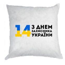 Подушка З днем захисника України - FatLine