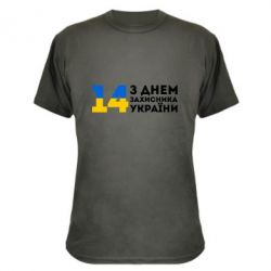 Камуфляжная футболка З днем захисника України - FatLine