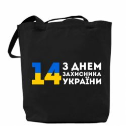 Сумка З днем захисника України - FatLine