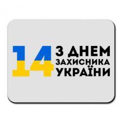 Коврик для мыши З днем захисника України - FatLine