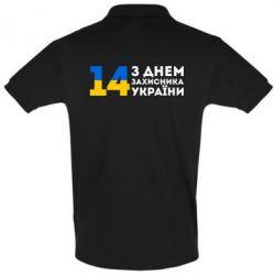 Футболка Поло З днем захисника України - FatLine